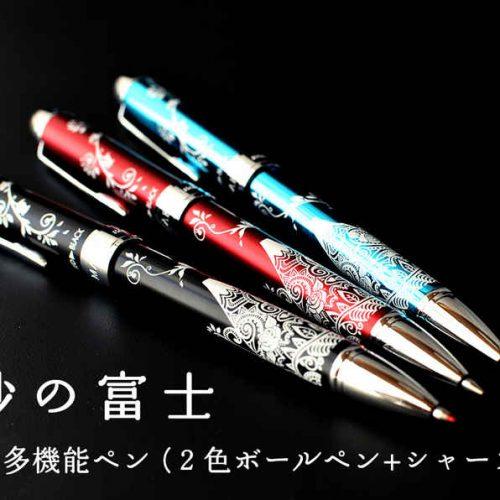 優美蒔絵 多機能ボールペン『白妙の富士』