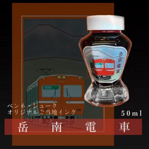 ★岳南電車  インターナショナルオレンジ