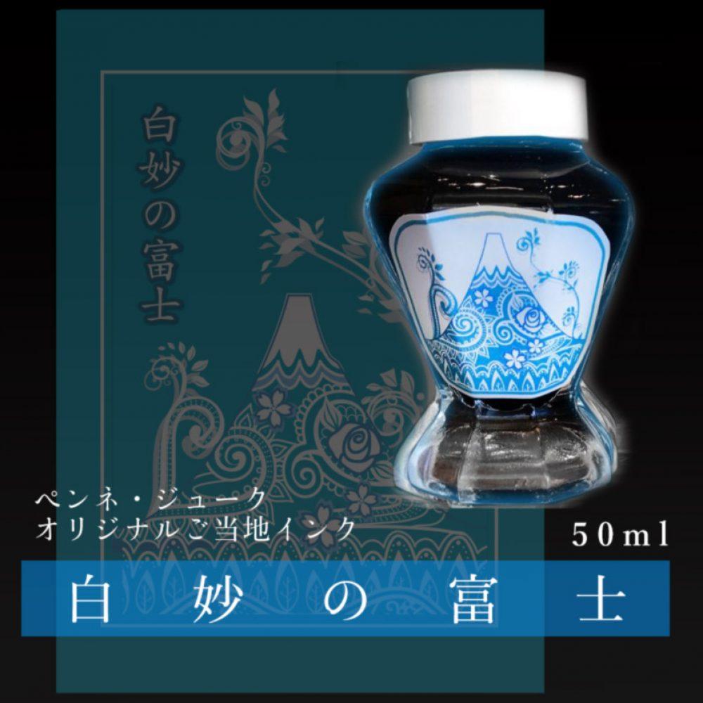 ★白妙の富士 富士山ケンブリッジブルー