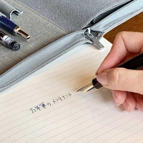 万年筆 インク吸入&洗浄方法 (2019.7.11追記)