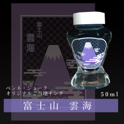 ★富士山 雲海 【オリジナルご当地インク】
