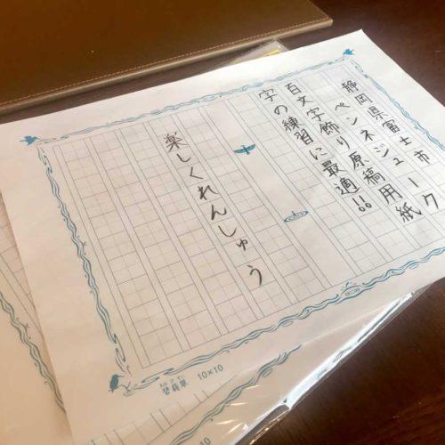 ★あたぼうステーショナリー 100文字飾り原稿用紙