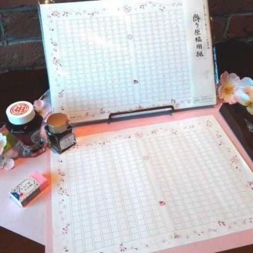【新作入荷】飾り原稿用紙 櫻花眺 【あたぼう】