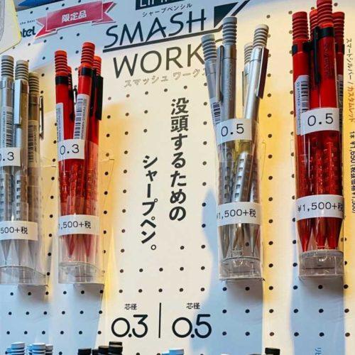 【限定シャープペン】スマッシュワークス入荷しました!